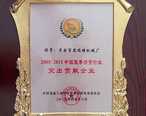 2005-2015突出贡献