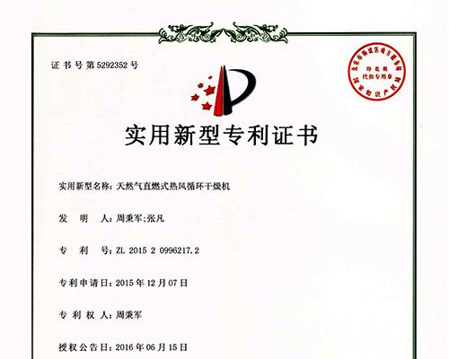 天燃气直燃式干燥机专利